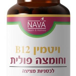ויטמין B12 עם חומצה פולית (120 לכסניות מציצה)